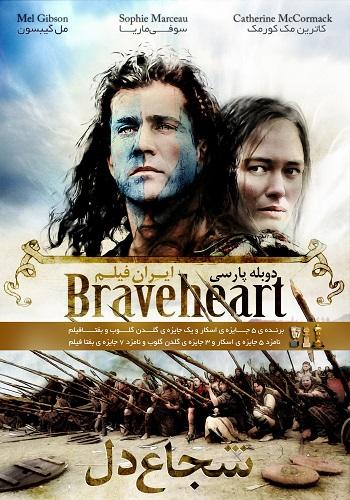 دانلود فیلم شجاع دل 1995 با کیفیت HD